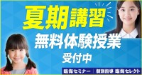 臨海セミナー 小中学部 戸塚東校