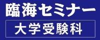 臨海セミナー 東大プロジェクト