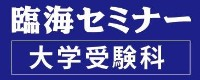 臨海セミナー 大学受験科 柏校