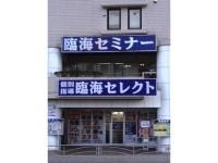 臨海セミナー 小中学部臨海セミナー 小中学部 和田町校