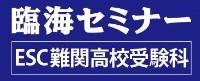 臨海セミナー ESC難関高校受験科 柏校