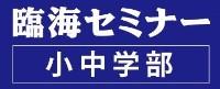 臨海セミナー 小中学部 南浦和校