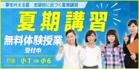 臨海セミナー 中学受験科 横浜本校