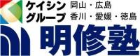 明修塾明修塾 西阿知駅前教室