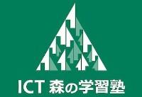 ICT森の学習塾