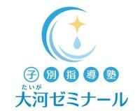 子別指導塾 大河ゼミナール