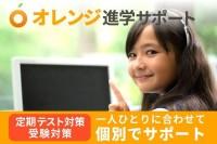 オレンジ進学サポート