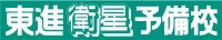AJ安藤塾 東進衛星予備校