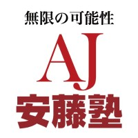 AJ安藤塾 個別指導AJ安藤塾 個別指導 中川駅前校