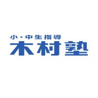 木村塾 武庫之荘校