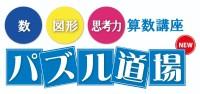 歩み進学塾 パズル道場
