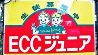 ECCジュニアECCジュニア太田教室