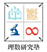 理数研究塾