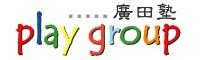 playgroup 廣田塾playgroup 廣田塾