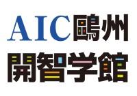 AIC鷗州開智学館