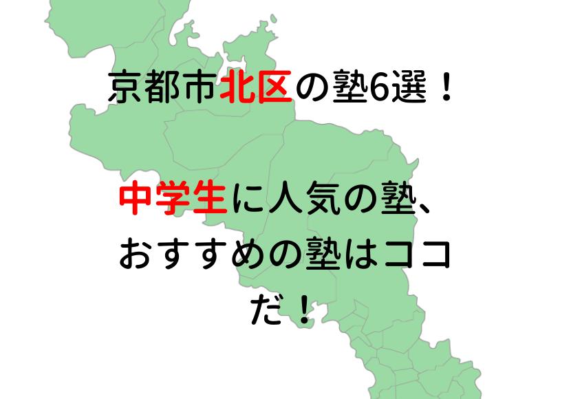 京都市北区の塾6選! 中学生に人気の塾やおすすめの塾はココだ!