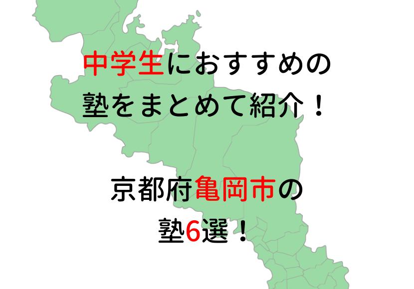 【京都府亀岡市の塾6 選!】 中学生におすすめの塾をまとめて紹介!