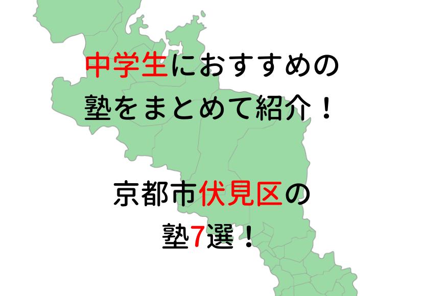 【京都市伏見区の塾9選!】中学生におすすめの塾をまとめて紹介!