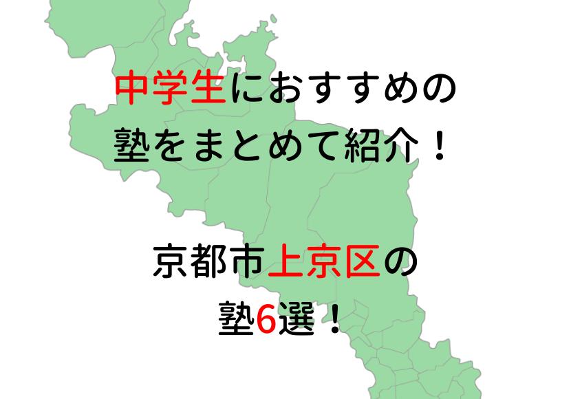 【京都市上京区の塾6選!】 中学生におすすめの塾をまとめて紹介!