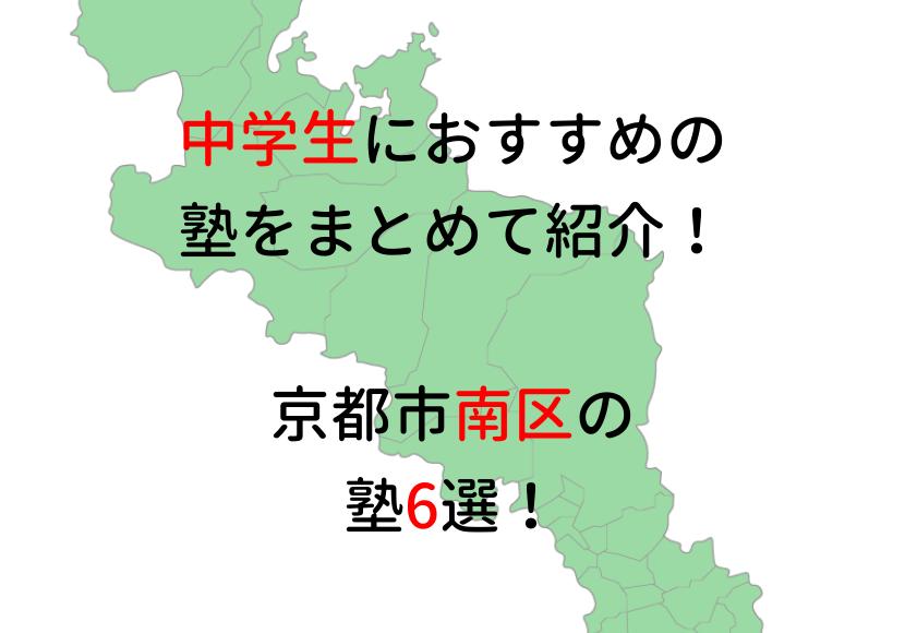 【京都市南区の塾6選】中学生におすすめの塾をまとめて紹介!