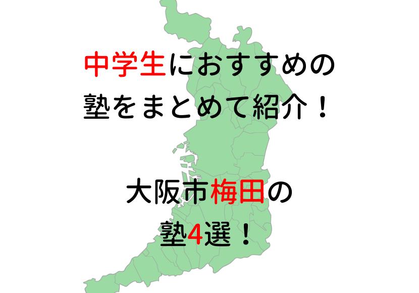 osaka-umeda-juku-juniorhighschoolstudent-matome