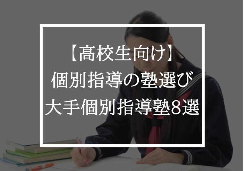 個別指導の塾選びに悩む高校生必読! 大手個別指導塾8選