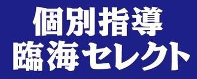 高校生-個別-臨海個別セレクト