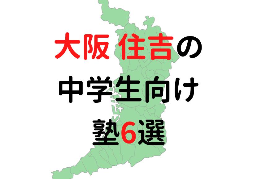 【大阪市住吉区の塾6選】中学生におすすめの塾をまとめて紹介!