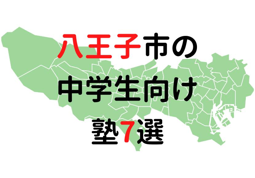 【東京都八王子市の塾7選】中学生におすすめの塾をまとめて紹介!