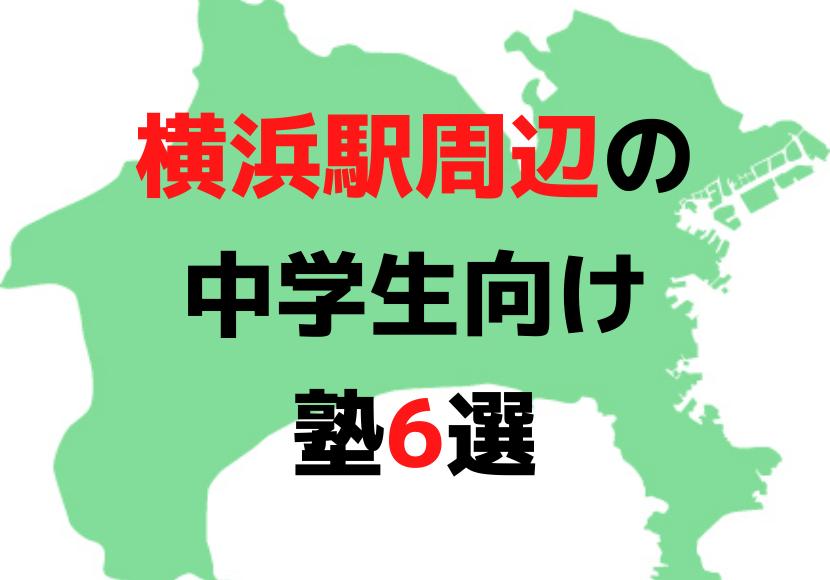 【横浜駅周辺の塾6選】中学生におすすめの塾をまとめて紹介!