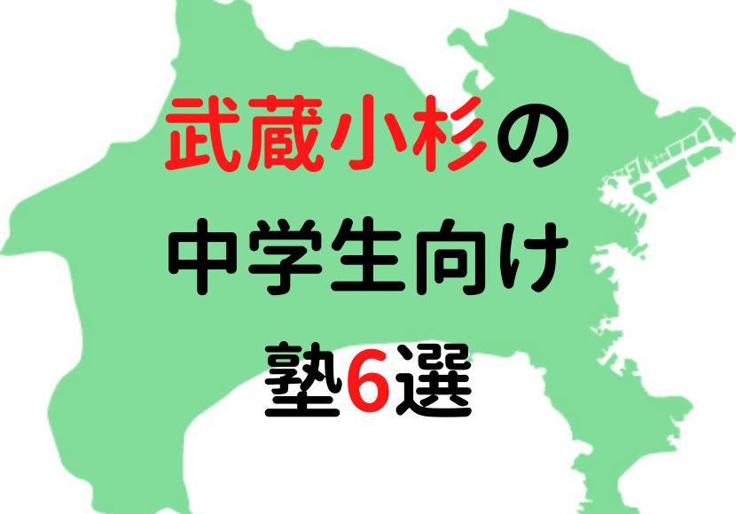 【武蔵小杉駅周辺の塾6選】中学生におすすめの塾をまとめて紹介!