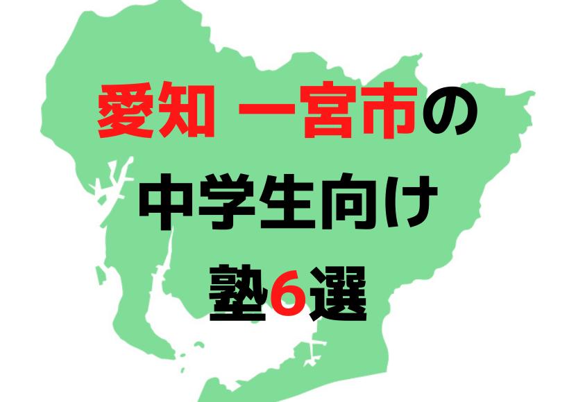【愛知県一宮市の塾6選】 中学生におすすめの塾をまとめて紹介!