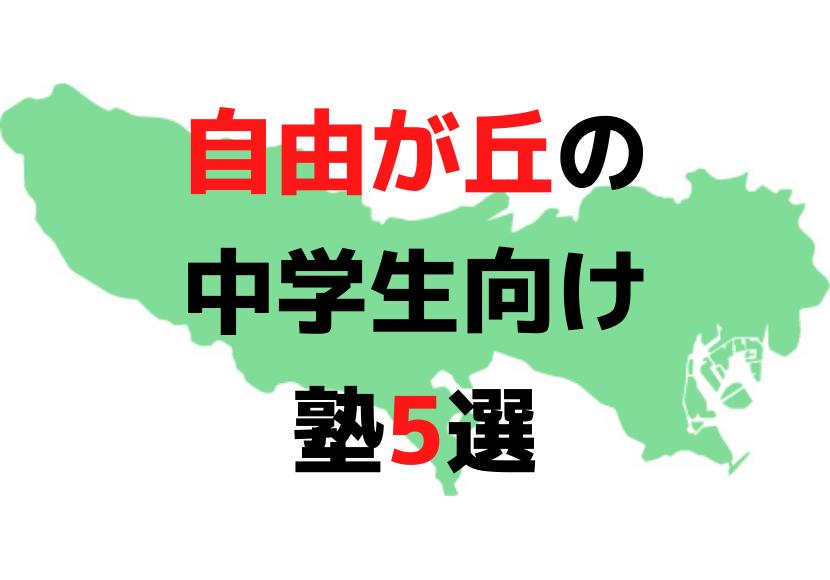 【自由が丘駅周辺の塾5選 】中学生におすすめの塾をまとめて紹介!