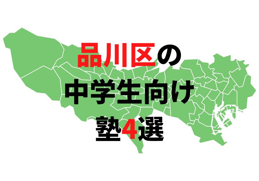 【東京都品川区の塾4選】中学生におすすめの塾をまとめて紹介!