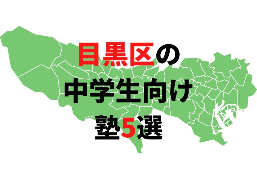 【東京都目黒区の塾5選】 中学生におすすめの塾をまとめて紹介!