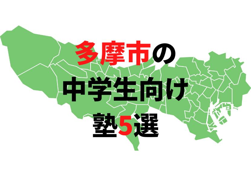 【東京都多摩市の塾5選】中学生におすすめの塾をまとめて紹介!