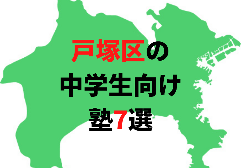 【横浜市戸塚区の塾7選】 中学生におすすめの塾をまとめて紹介!