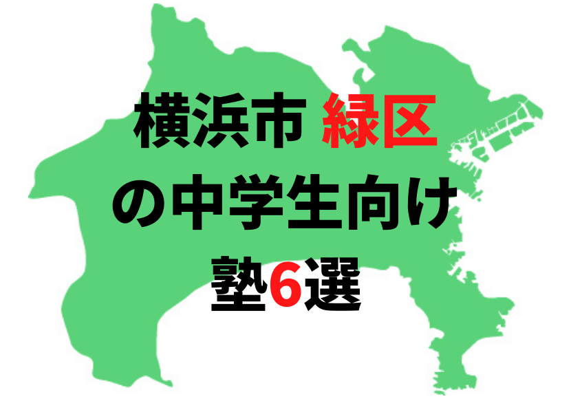 【横浜市緑区の塾6選 】中学生におすすめの塾をまとめて紹介!