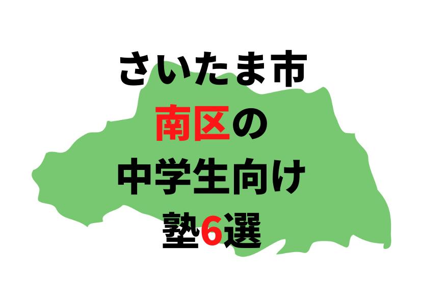 【さいたま市南区の塾6選】中学生におすすめの塾をまとめて紹介!