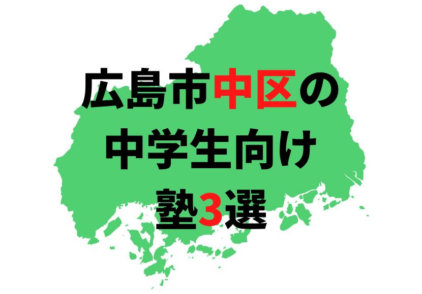 【広島市中区の塾3選】中学生におすすめの塾をまとめて紹介!