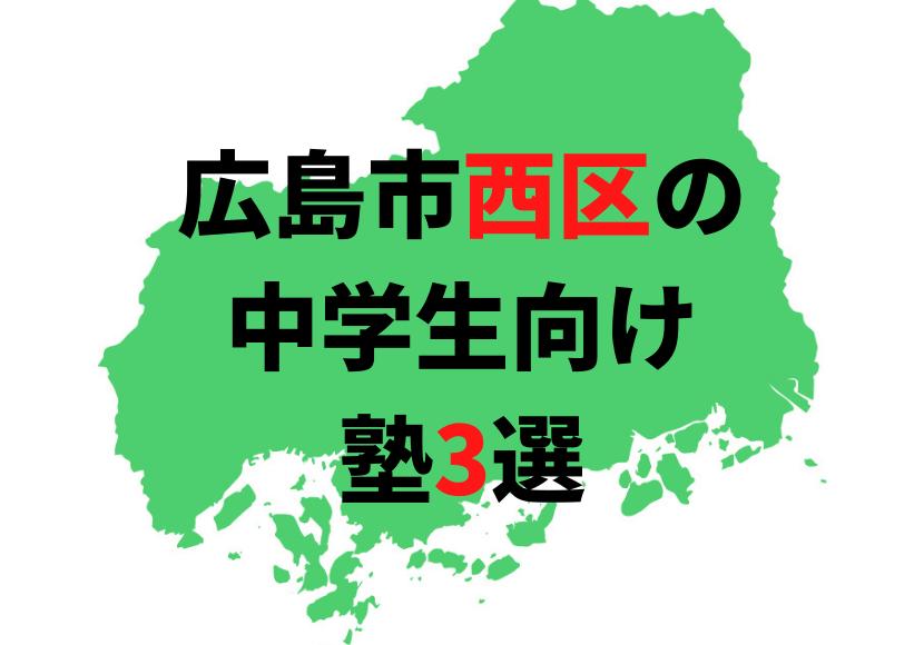 【広島市西区の塾3選】中学生におすすめの塾をまとめて紹介!