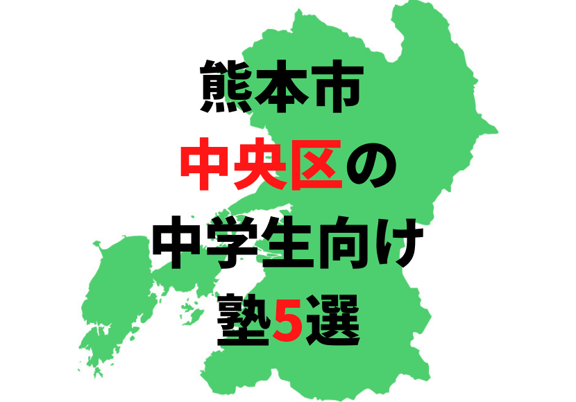 【熊本市中央区の塾5選】中学生におすすめの塾をまとめて紹介!