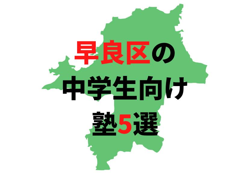 【福岡市早良区の塾5選】中学生におすすめの塾をまとめて紹介!