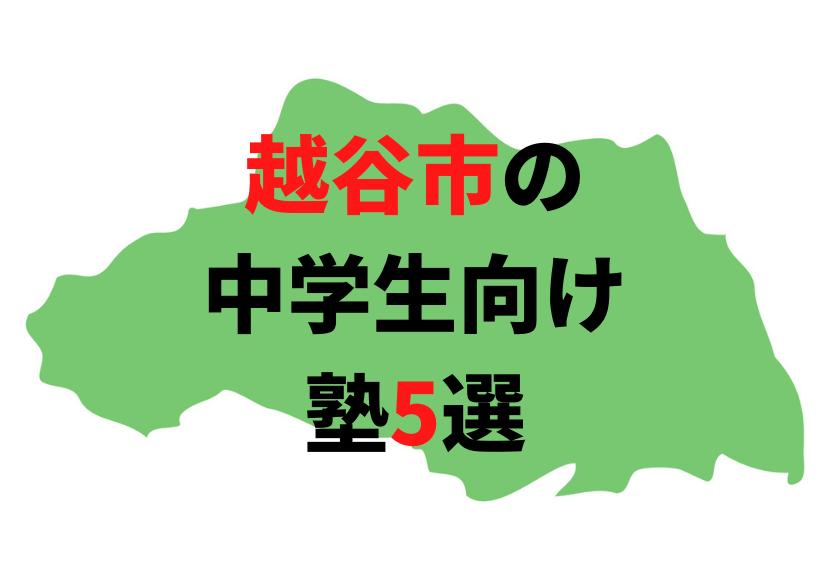 【埼玉県越谷市の塾5選】中学生におすすめの塾をまとめて紹介!