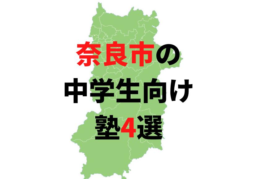 【奈良県奈良市の塾4選】中学生におすすめの塾をまとめて紹介!