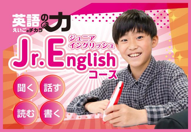 九大進学ゼミ_Jr.English