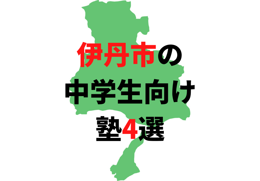 【兵庫県伊丹市の塾4選】中学生におすすめの塾をまとめて紹介!