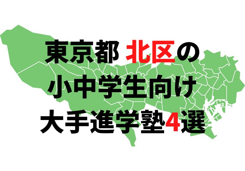 受験に強い塾を紹介! 小学生・中学生向け【東京都北区の大手進学塾4選】