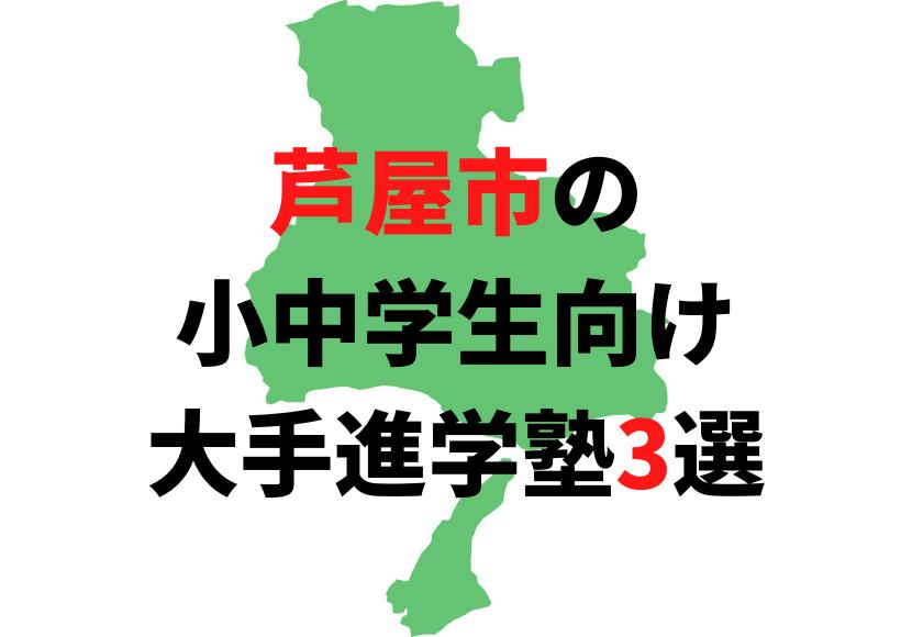 芦屋市の小中学生向け大手進学塾3選