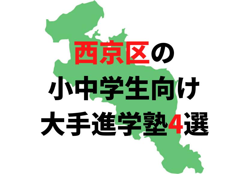 西京区の 小中学生向け 大手進学塾4選